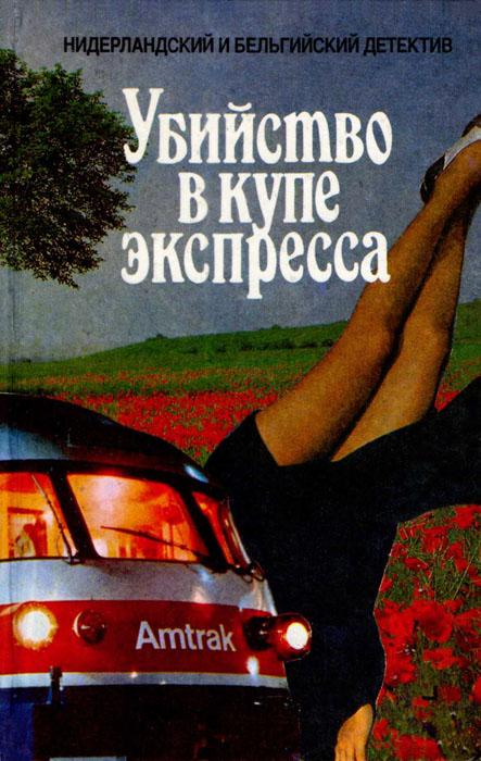 Баантьер Альберт - Убийство в купе экспресса. Сборник. скачать бесплатно