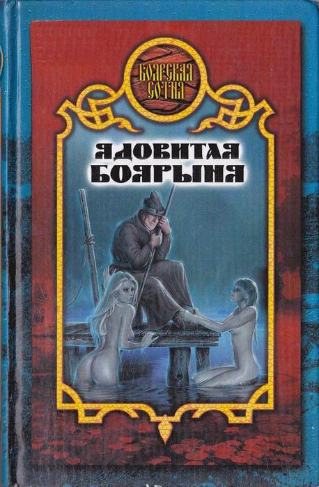 Иволгина Дарья - Ядовитая боярыня скачать бесплатно