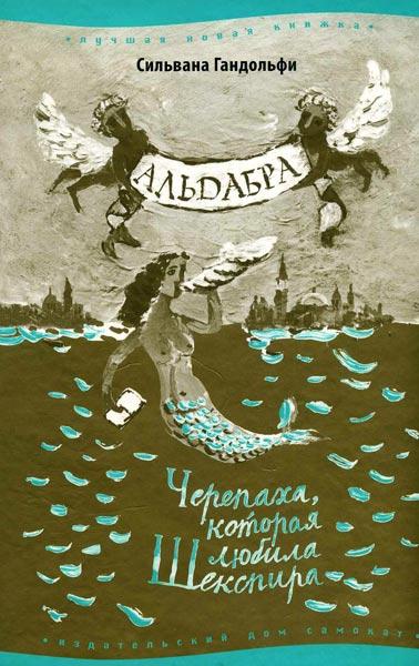 Гандольфи Сильвана - Альдабра. Черепаха, которая любила Шекспира скачать бесплатно