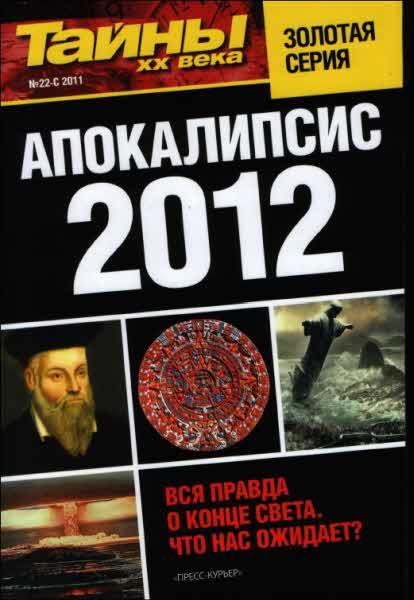 разные - Апокалипсис 2012 скачать бесплатно