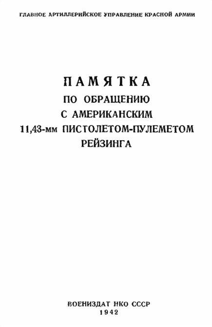 Красной Армии Главное Артиллерийское Управление - Памятка по обращению с американским 11,43-мм пистолетом-пулеметом Рейзинга скачать бесплатно
