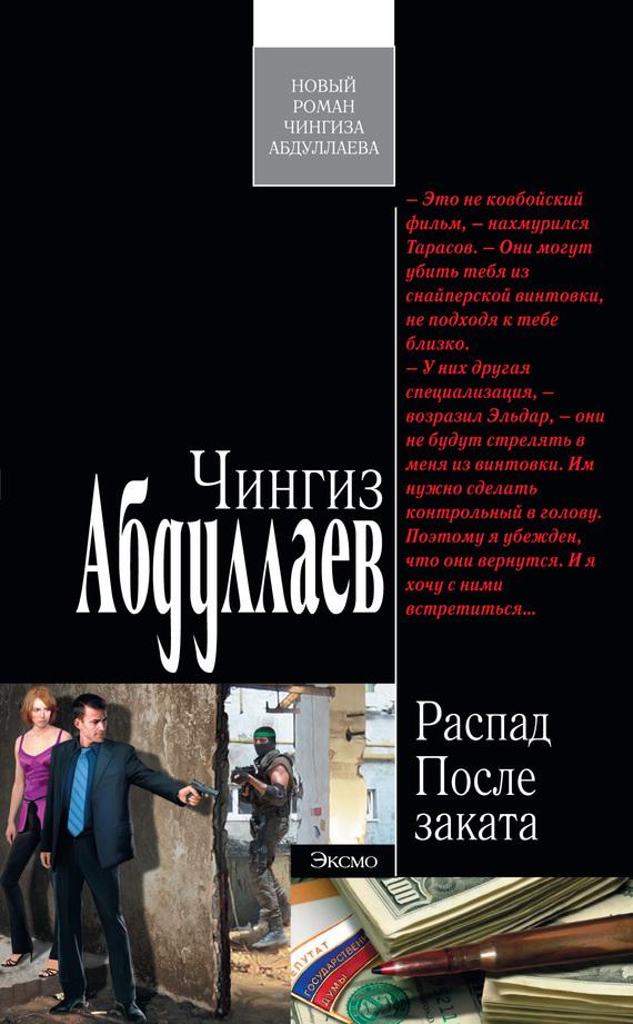 Чингиз абдуллаев книги скачать бесплатно doc