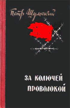 Шумский Петр - За колючей проволокой скачать бесплатно
