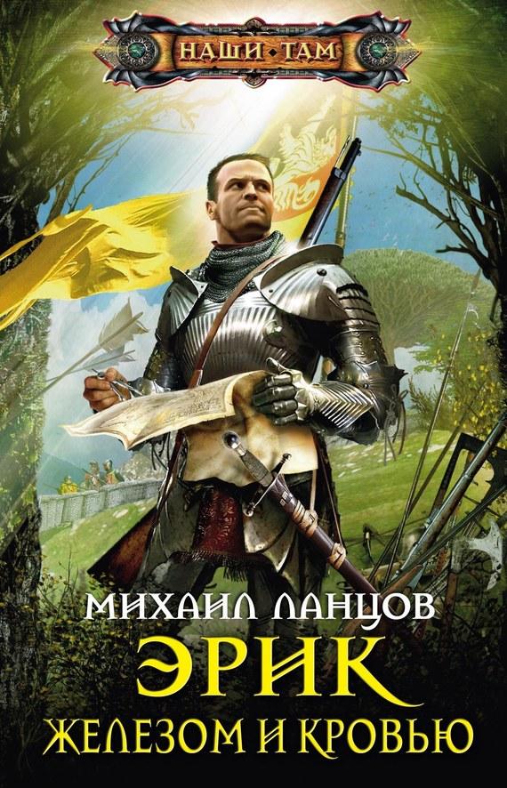 Ланцов Михаил - Железом и кровью скачать бесплатно