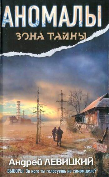 Левицкий Андрей - Аномалы. Тайная книга скачать бесплатно