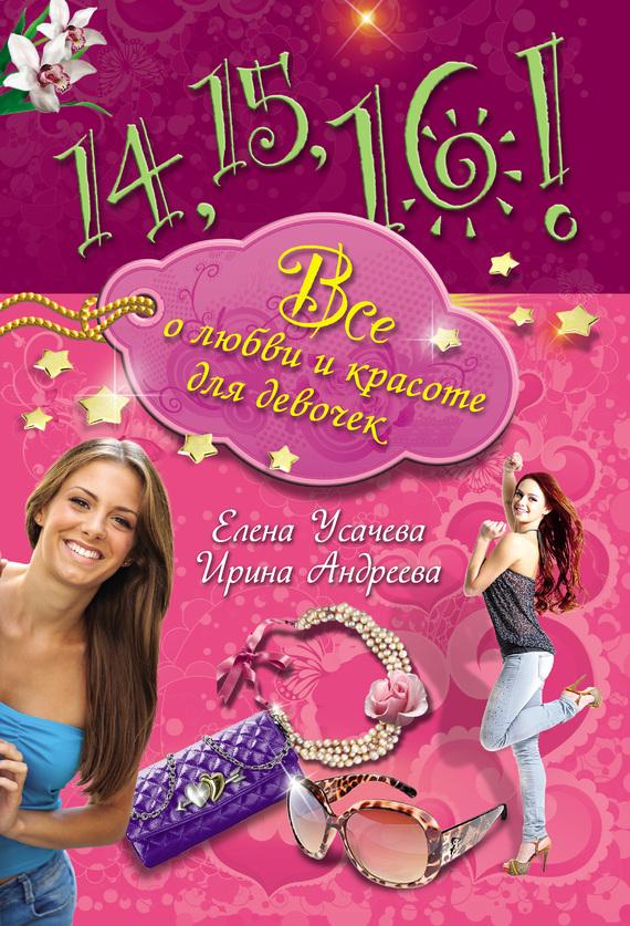 книги для мальчиков подростков 15 лет 000 рублей кальсоны