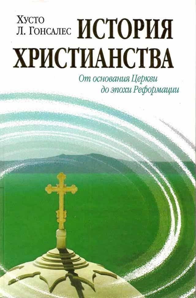 история христианства скачать книгу