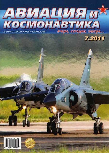 Автор неизвестен - Авиация и космонавтика 2011 07 скачать бесплатно