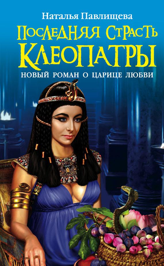 Книга клеопатра скачать бесплатно fb2