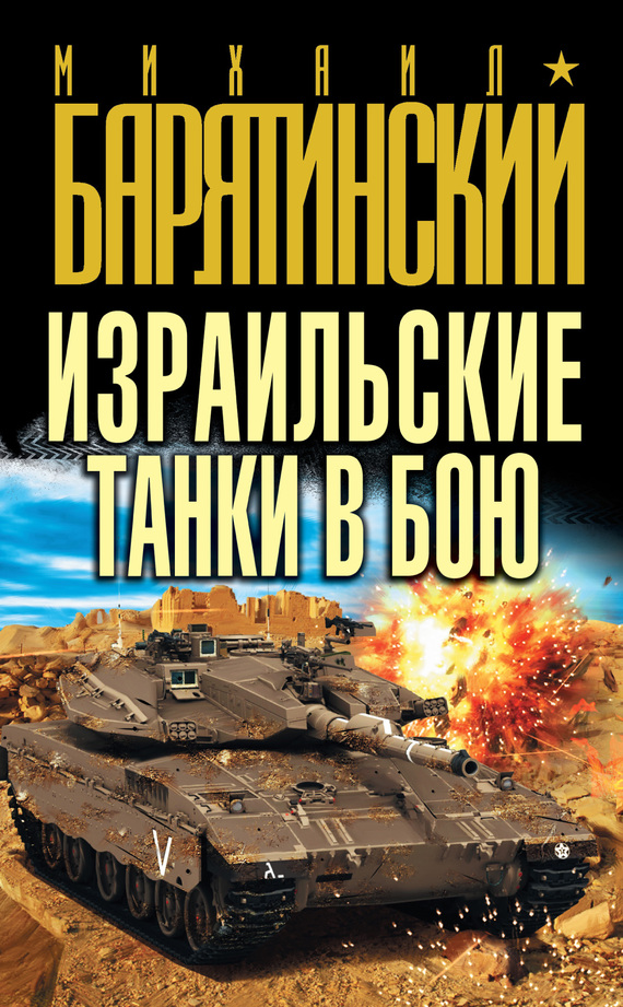 Барятинский Михаил - Израильские танки в бою скачать бесплатно