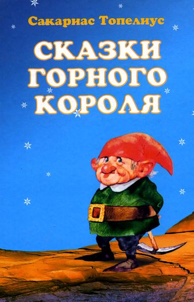 Топелиус Сакариас - Жемчужина Адальмины скачать бесплатно