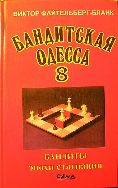 Файтельберг-Бланк Виктор - Бандитская Одесса. Бандиты времен стагнации. скачать бесплатно