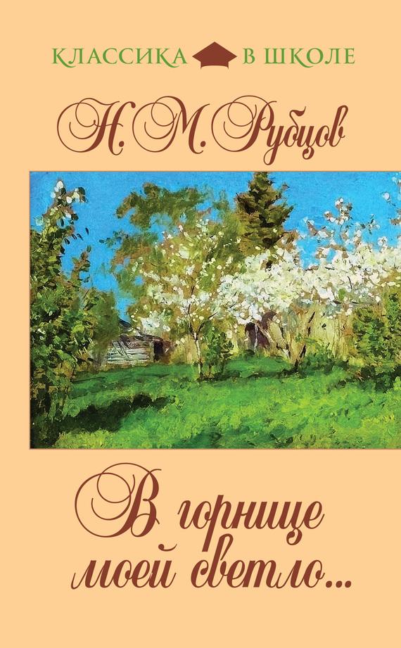 Рубцов Николай - В горнице моей светло... (сборник) скачать бесплатно