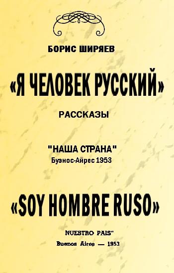 Ширяев Борис - Я — человек русский скачать бесплатно