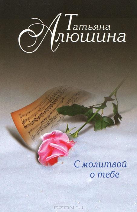 Алюшина Татьяна - С молитвой о тебе скачать бесплатно