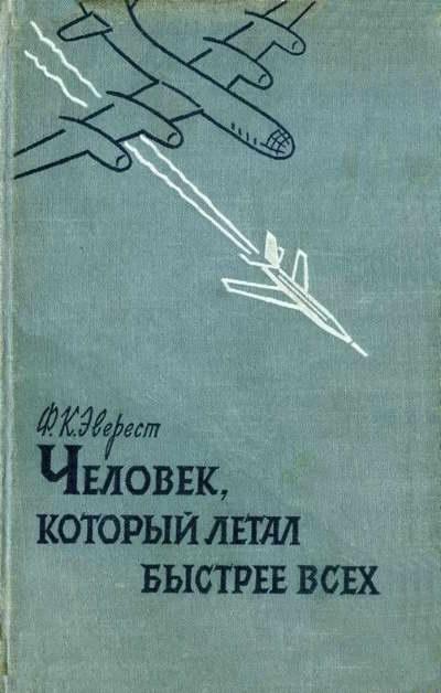 ЭВЕРЕСТ Ф. - Человек , который летал быстрее всех скачать бесплатно