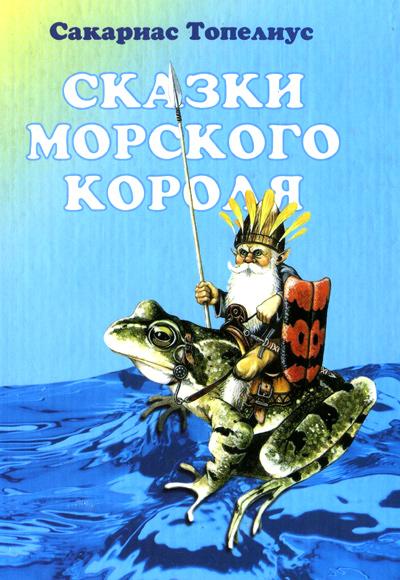 Топелиус Сакариас - Дар морского короля скачать бесплатно