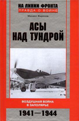 Жирохов Михаил - Асы над тундрой. Воздушная война в Заполярье. 1941–1944 скачать бесплатно