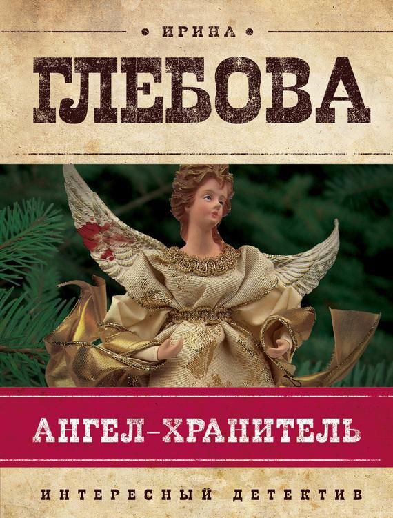Глебова Ирина - Ангел-хранитель скачать бесплатно