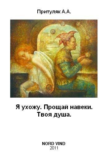 Притуляк Алексей - Я ухожу. Прощай навеки. Твоя душа скачать бесплатно