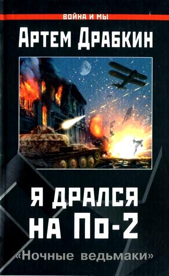 Драбкин Артём - Я дрался на По-2. «Ночные ведьмаки» скачать бесплатно