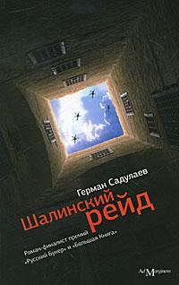 Садулаев Герман - Шалинский рейд: роман скачать бесплатно
