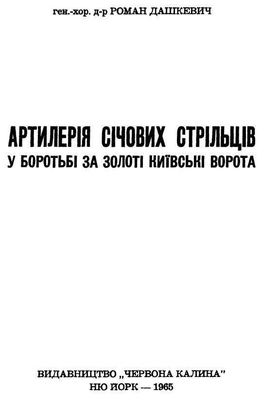Дашкевич Роман - Артилерія Січових Стрільців у боротьбі за Золоті Київські Ворота скачать бесплатно