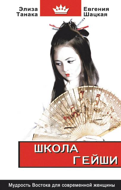 Шацкая Евгения - Школа гейши. Мудрость Востока для современной женщины скачать бесплатно
