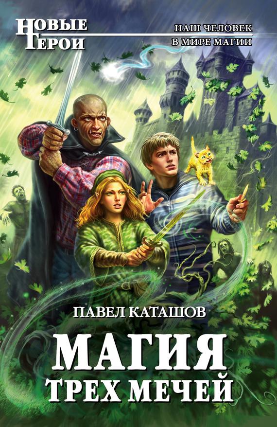 Каташов Павел - Магия трех мечей скачать бесплатно