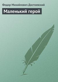 Достоевский Федор - Маленький герой скачать бесплатно