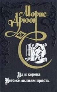 Дрюон Морис - Яд и корона (Проклятые короли - 3) скачать бесплатно