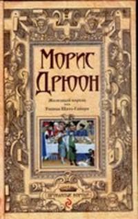Дрюон Морис - Железный король (Проклятые короли - 1) скачать бесплатно