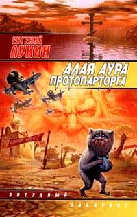 Лукин Евгений - Алая аура протопарторга скачать бесплатно