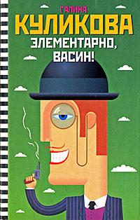 Куликова Галина - Элементарно, Васин! (сборник) скачать бесплатно