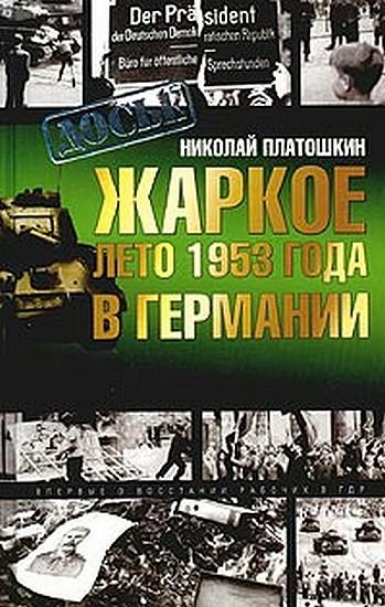 Платошкин Николай - Жаркое лето 1953 года в Германии скачать бесплатно