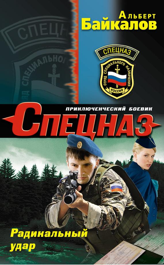 Байкалов Альберт - Радикальный удар скачать бесплатно