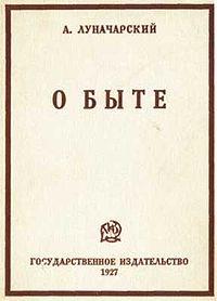 Луначарский Анатолий - О быте скачать бесплатно