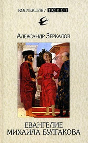 Мирер Александр - Евангелие Михаила Булгакова  скачать бесплатно