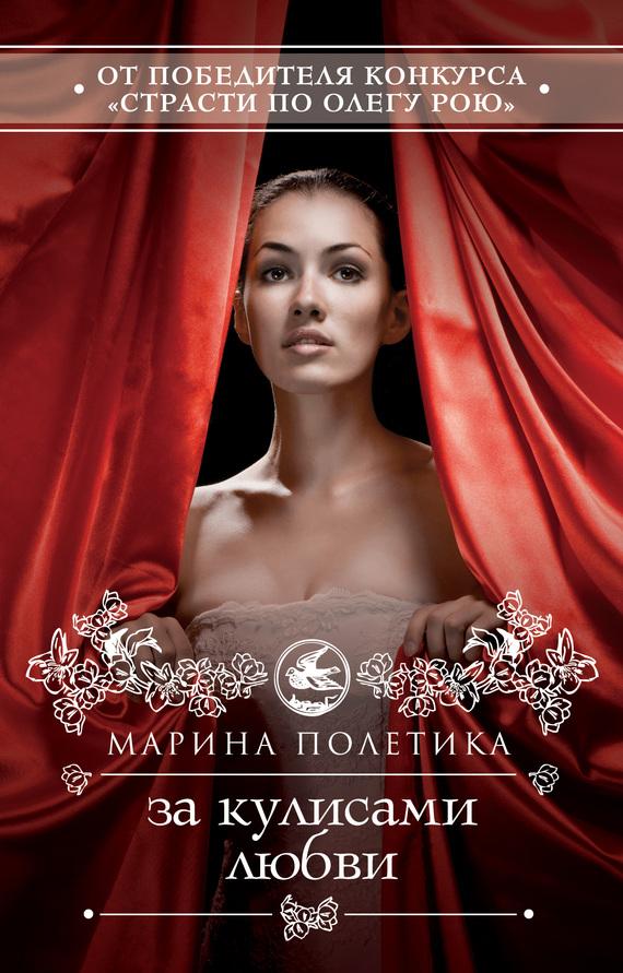 Полетика Марина - За кулисами любви скачать бесплатно