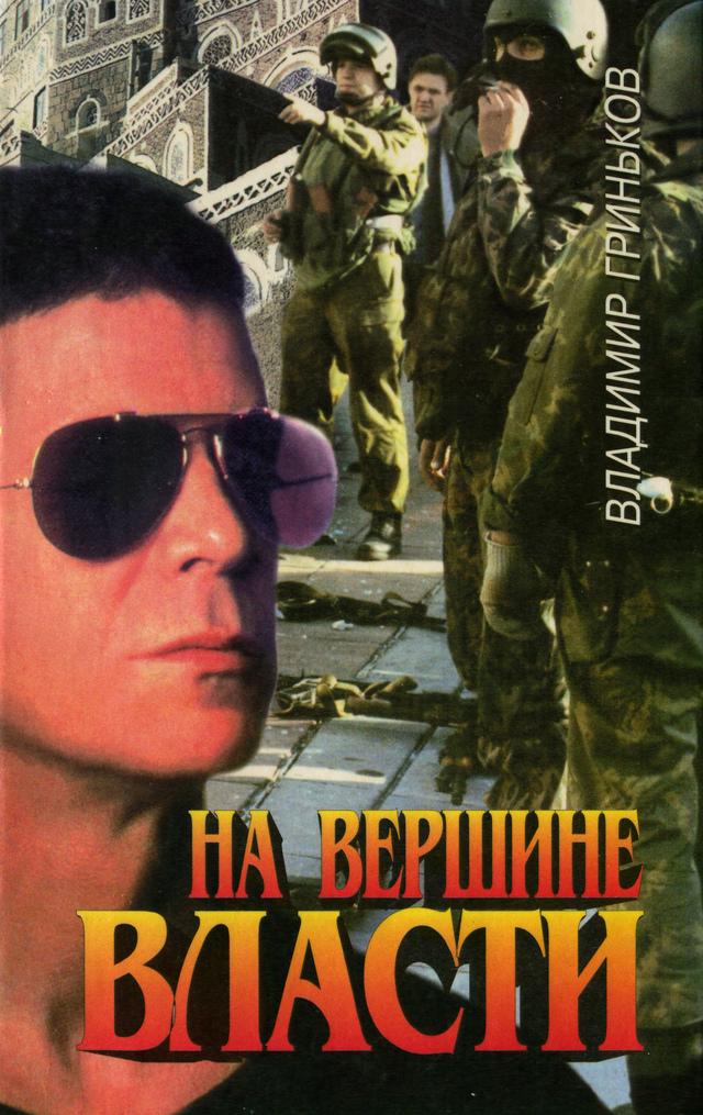 Гриньков Владимир - На вершине власти скачать бесплатно