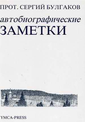 Булгаков Сергий - Автобиографические заметки скачать бесплатно
