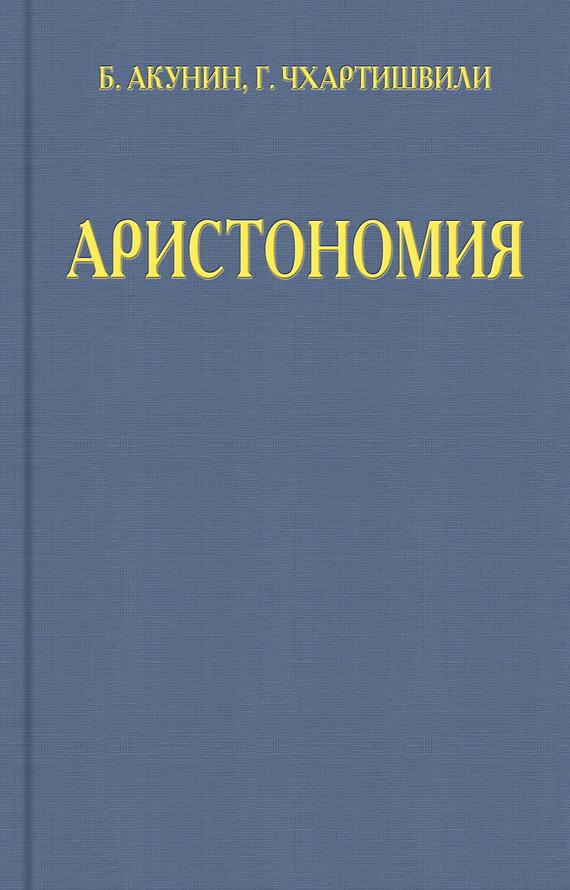 Чхартишвили Григорий - Аристономия скачать бесплатно