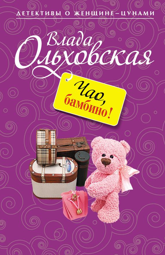Ольховская Влада - Чао, бамбино! скачать бесплатно