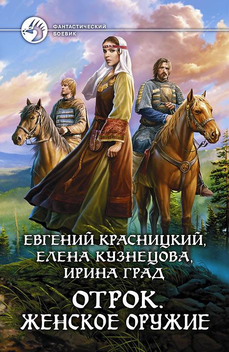 Красницкий Евгений - Женское оружие скачать бесплатно