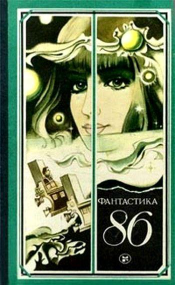 Непомнящий Тихон - Фантастика 1986 скачать бесплатно