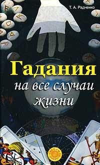 Радченко Т. - Гадания на все случаи жизни скачать бесплатно