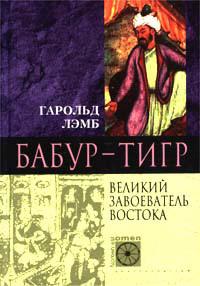 Лэмб Гарольд - Бабур-Тигр. Великий завоеватель Востока скачать бесплатно