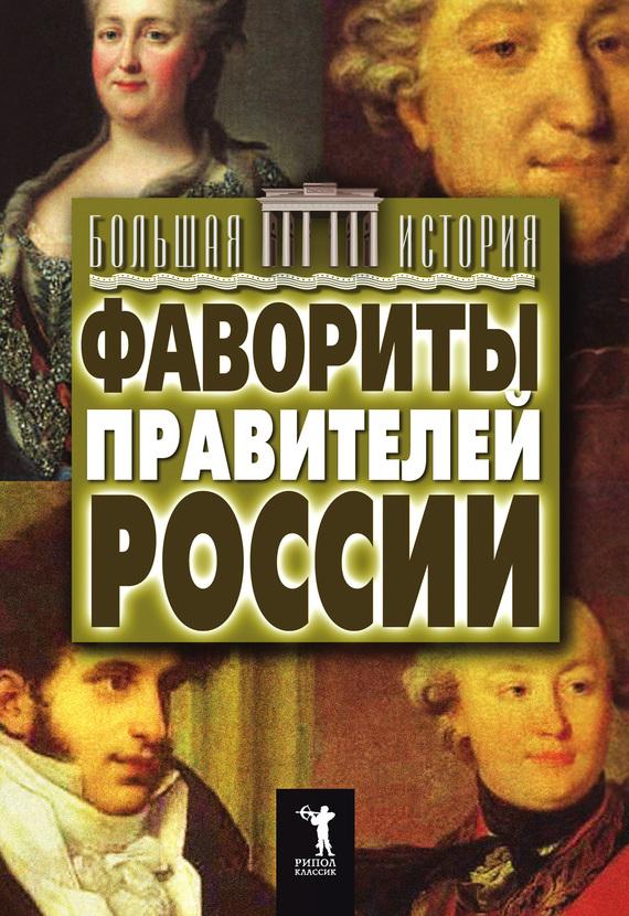 Матюхина Юлия - Фавориты правителей России скачать бесплатно