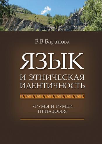 Баранова Влада - Язык и этническая идентичность. Урумы и румеи Приазовья скачать бесплатно