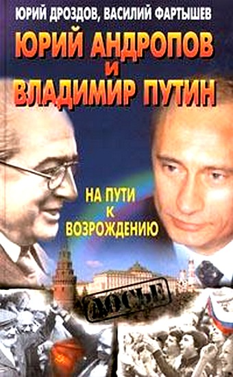 Дроздов Юрий - Юрий Андропов и Владимир Путин. На пути к возрождению скачать бесплатно